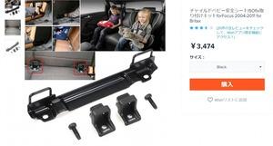 【1年も前から】違法「後付け」チャイルドシート部品 大手通販サイトで販売 国交省/サイトの対応は