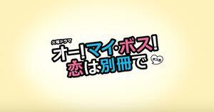 TBSドラマ「オー!マイ・ボス!恋は別冊で」にプジョー ジャンゴが登場。
