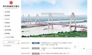 日本製鉄、東京製綱に対しTOB 経営再建支援を判断