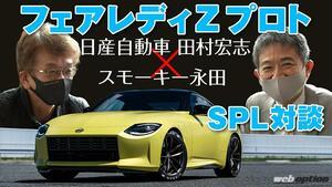 「新型フェアレディZ統括責任者の田村氏とスモーキー永田が対談!」チューニングベースとしての素性はいかに!?