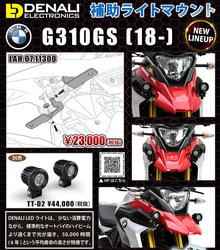 ネクサスからBMW G 310 GS 用「補助ライトマウント」がリリース!