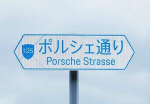 千葉県木更津市に「ポルシェ通り」誕生。木更津市道125号線のネーミングライツ締結