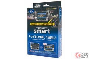 トヨタ新型「カローラクロス」用のTV-KITがデータシステムから早くも登場