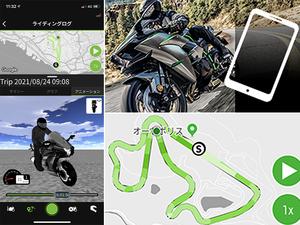 【カワサキ】ツーリングの思い出を共有できる! スマホアプリ「RIDEOLGY THE APP MOTORCYCLE」が大幅にバージョンアップ