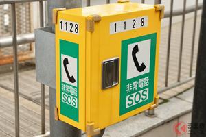 なぜ高速道に「電話ボックス」や「鯉のぼり」設置? 知っておくと便利! 正しい利用方法とは