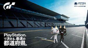 『全国都道府県対抗eスポーツ選手権2021 MIE』。『グランツーリスモSPORT』部門本大会はオンライン開催に変更