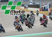 みんなでBikeを楽しむお祭り「Motoフェスティバル」とは!? 日本最大級のミニバイクレース『Motoミニ3Hours』も併催されるぞ!