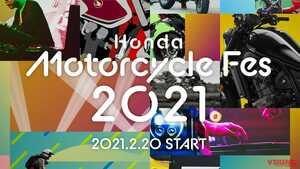 「ホンダモーターサイクルフェス2021」2月20日からオンラインイベント開催