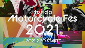 【ホンダ】豊かなバイクライフを提案するオンラインイベント「Honda Motorcycle Fes 2021」を2/20より公開