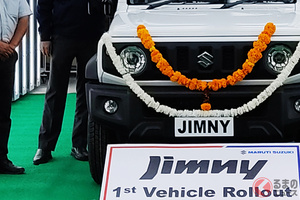 スズキ、「ジムニー」のインド生産・輸出を開始! 生産力強化で需要増に対応