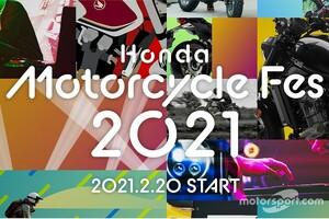 ホンダ、バイクライフの魅力発信オンラインイベント『Honda Motorcycle Fes 2021』を2月20日公開