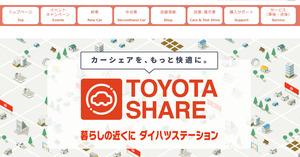 ダイハツ カーシェアリング「トヨタ シェア」を導入 4販社でサービス開始