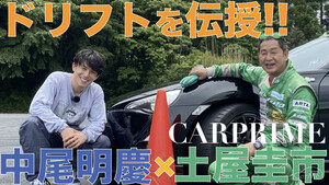 【中尾明慶がドリフトに挑戦!!】土屋圭市のドリフト列伝!! 俳優 中尾明慶は1時間でドリフトができるのか?