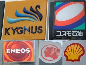 ハイオクガソリン虚偽記載 GS激減から石油元売り統合まで「激震のGS業界の今を追う!」