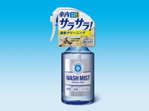 【ウイルス不活性化試験でウイルス99.99%減少を確認】「ルームピア ウォッシュミスト」で車内を清潔に!