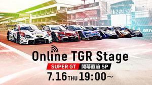 トヨタGAZOOレーシングがスーパーGT開幕直前イベントをオンラインで開催!