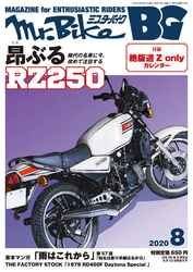 【ミスター・バイクBG 8月号発売中】特集「昂ぶるRZ250」~稀代の名車に今、改めて注目する~