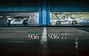 富士スピードウェイに現れた伝説のレーシング・ポルシェ、956 & 936/77。32年ぶりの因縁とは? 【Playback GENROQ 2017】