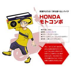 【バイク擬人化漫画】ニーゴーマン! 第13話ホンダ・モトコンポ「どこでにもいるよ!」