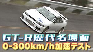 「黄金期の第二世代GT-Rチューニングを振り返る!」谷田部0-300km/hテスト総集編【V-OPT】
