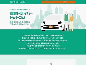 トヨタ・モビリティ基金、高齢ドライバー向けサイト公開 運転能力診断や免許返納 役立つ情報掲載