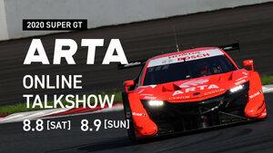 8月8日~9日のSUPER GT第2戦でARTAがオンライントークショーを開催!