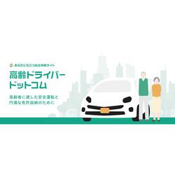 """トヨタ・モビリティ基金が、高齢ドライバーとその家族のための総合情報サイト""""高齢ドライバードットコム""""をスタート"""