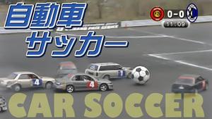 「ルール無用!クラッシュ上等!」伝説の自動車サッカー前半戦【V-OPT】