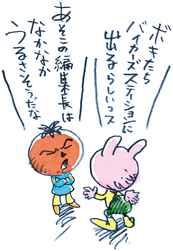 「カス虎」のキャラクターが『Bikers Station』誌に遠足!?