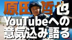 レジェンド世界王者がユーチューバーに?!「原田哲也公式 31チャンネル」堂々開設!