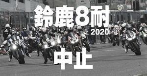 【イベント中止】新型コロナウイルス拡散の影響により「鈴鹿8時間耐久ロードレース2020 第43回大会」の中止が発表されました