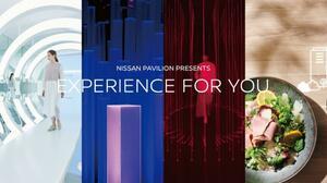 """ニッサン パビリオン 「EXPERIENCE FOR YOU」を開催、第1弾は「Experience For """"日産車オーナー""""」"""