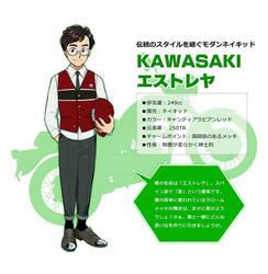 【バイク擬人化漫画】ニーゴーマン! 第12話カワサキ エストレヤ:「ア」じゃなくて「ヤ」だよ!