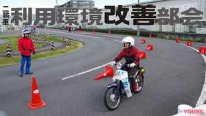 免許のない高校生がバイクを体験【三ない運動が阻んできた体験型学習が実現】