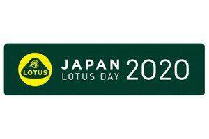 新型コロナで『JAPAN LOTUS DAY 2020』開催中止。記念すべき10回目は来年以降に