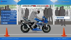 【動画】スズキがWEBで試乗会!? 注目の『ジクサー250/ジクサーSF250』など人気の250ccから、大型バイク『Vストローム1050』、原付二種/125cc『GSX-R125』など16車種をバーチャル体験!【SUZUKI WEBファンライドフェスタ】