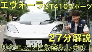 ロータス エヴォーラ GT410 スポーツを徹底チェック!詳しくは、CARPRIME動画をご覧ください!