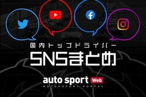 【国内トップドライバーSNSまとめ】ひさびさにレースカーとご対面。ついに国内モータースポーツが始動して歓喜の投稿
