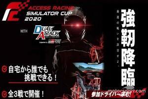 """""""ステイホーム""""で最速を目指せ!『ACCESS RACING SIMULATOR CUP 2020』開催"""