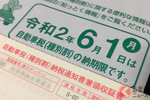 自動車税はクルマのために使われない!? クルマに課せられる税金の問題点とは