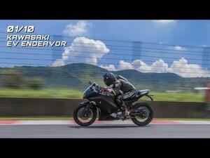 これはどう見るべき? カワサキが電動スポーツバイクの情報をじわりじわりと動画で公開中