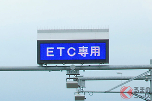 高速道路の「ETC専用化」は可能? 国交省が示す今後の方針 スマート交通社会は実現出来る?
