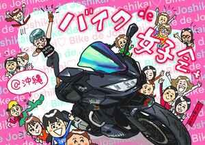 <ジムカーナ>初心者歓迎!9月~10月の大会・練習会のスケジュール~楽しくバイクに乗ろう!バイクde女子会@沖縄