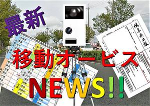 移動オービスウィルスも感染拡大中! 岐阜県警は戦力倍増& 2021年には全国で100台以上が猛威を奮う!?