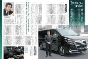開発ストーリーダイジェスト:トヨタ・グランエース
