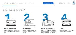 BMWをネットショッピング「BMWオンライン・ストア」新規オープン