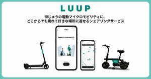 電動アシスト自転車をシェア Luupが都内6区でサービス開始 乗り捨て可能