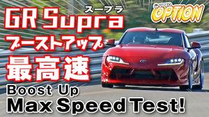 「チューンドGRスープラの最高速アタックを映像で検証!」飯田章がバンクを激走【V-OPT】