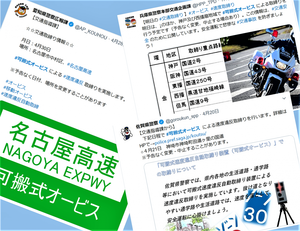 交通取締りの「緊急事態宣言」は継続中! 東京オリンピックは延期されたけど、取り締まり強化に延期無し!?