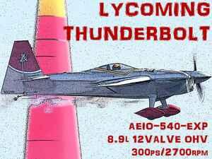 【モンスターマシンに昂ぶる 016】「空のF1」エアレースを盛り上げた水平対向6気筒のライカミング エンジン